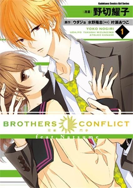 (二手書)BROTHERS CONFLICT feat.Natsume(1)