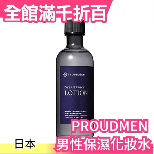 日本 PROUDMEN 男士化妝水 200ml 天然 無添加 清爽 保湿 鎖水 換季保養品 日本男性首選【小福部屋】