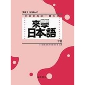來學日本語-中級