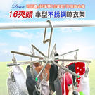 LISAN 傘型16夾頭不銹鋼晾衣架 衣...