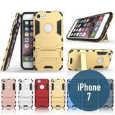 iPhone 7(4.7吋) 二合一支架 防摔 盔甲 TPU+PC材質 手機套 手機殼 保護殼 保護套