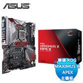 請詢問貨況 ASUS 華碩 ROG MAXIMUS X APEX 主機板