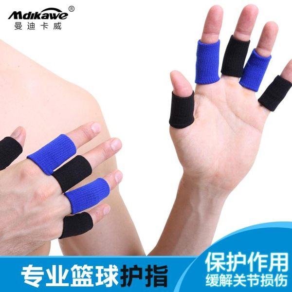 籃球護指 排球指關節護指套 運動街頭防滑繃帶加長護手指套潮