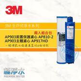 3M AP903全戶式替換濾芯 前置AP810-2+主體AP917HD【兩入組合包】 極淨水