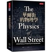 華爾街的物理學(2019新版)