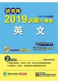 研究所2019試題大補帖【英文】(105~107年試題)