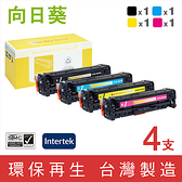 向日葵 for HP 1黑3彩組 CE410A/CE411A/CE412A/CE413A/305A 環保碳粉匣/適用 HP 400系列/M451dn (CE957A)/M451nw
