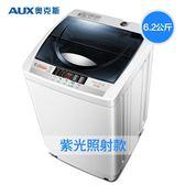 6.2公斤波輪小型迷你全自動洗衣機家用宿舍兒童甩乾大容量 220V igo  范思蓮恩