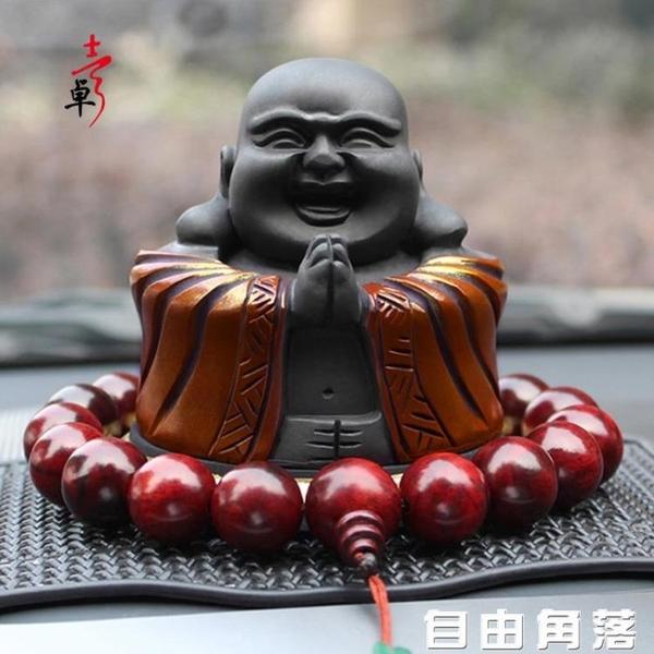 汽車擺件笑佛彌勒佛像平安中控台車內飾品擺件車飾車載活性炭擺飾  自由角落