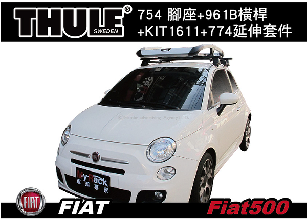 ||MyRack|| FIAT Fiat500車頂架 THULE 754 腳座+961B橫桿+KIT1611+774延伸