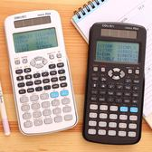 聖誕免運熱銷 計算機得力科學函數計算器大學生考試復數微積分大學解方程多功能學生用