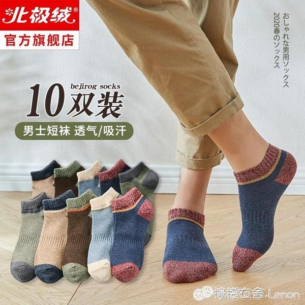 男士短襪夏季薄款防臭吸汗棉襪低筒短筒隱形船襪運動襪子男ins潮