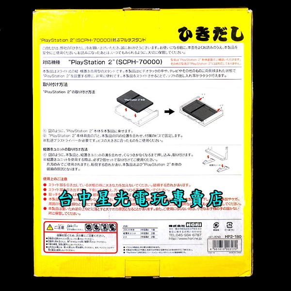 【PS2週邊 可刷卡】☆ HORI原廠 PS2 70000型主機專用 Mini收納架 抽屜 ☆全新品【HP2-180】