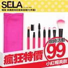 SELA 韓版 經典時尚彩妝刷具組(七件組) 不挑款隨機出貨【小紅帽美妝】