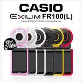 Casio EXILIM EX-FR100 FR100L公司貨  自拍神器 運動 ★24期+送32G全配★ 薪創