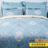 HOLA 蘭影純棉床包兩用被組 雙人