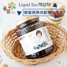 韓國 花泉 蜂蜜微果肉藍莓水果茶 580...