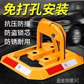 車位鎖 汽車停車位地鎖擋車器占位鎖加厚防撞固定八角車位鎖免打孔停車樁YTL