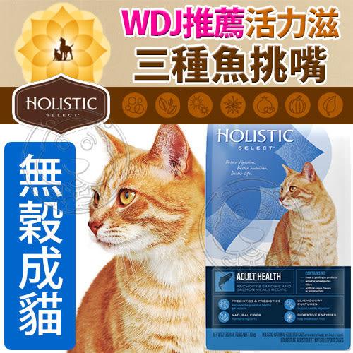 【培菓平價寵物網】 新包裝活力滋Holistic》無穀成貓三種魚挑嘴-2.5lb/1.13kg