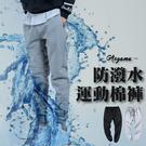 縮口褲 重磅厚棉內刷毛撥水棉褲【A011...