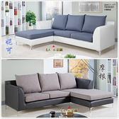 【水晶晶家具/傢俱首選】JF0661-1妮可241cm雙色亞麻布L 型沙發~~雙色雙向可選
