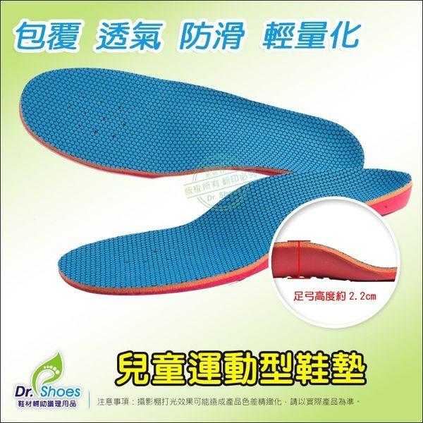 兒童足弓鞋墊運動型 包覆.透氣.防滑.輕量.支撐.穩固 LaoMeDea