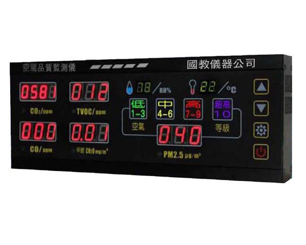 空氣品質監測儀 PM2.5濃度顯示看板 學校政府機關 公私場所 建築物 醫院 工廠 賣場 室內空間