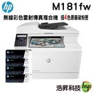 【搭204A原廠碳粉匣四色一組 登錄送好禮】HP  MFP M181fw 無線彩色雷射傳真複合機