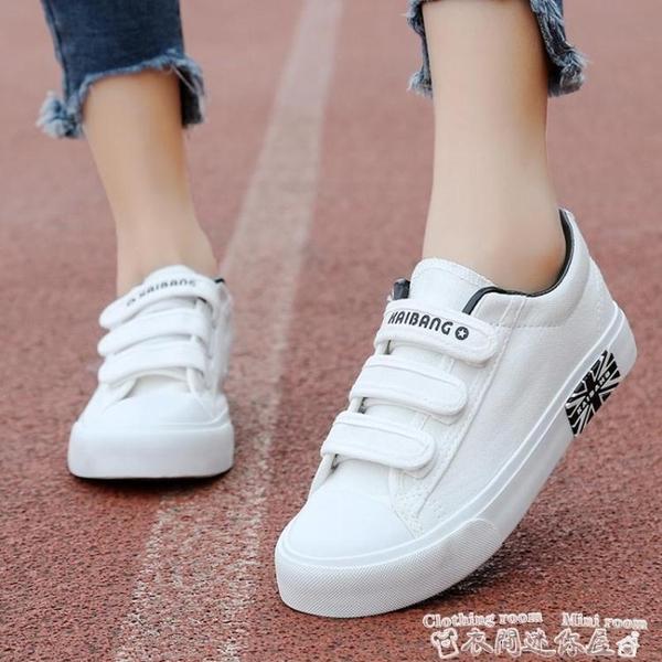 大碼休閒鞋夏款鞋子大碼女鞋40-41-43帆布鞋白色平底小白鞋女學生休閒鞋 迷你屋 618狂歡