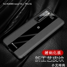 華為nova7手機殼nova7pro保護套5G版保時捷nova7硅膠防摔nova7pro高檔 小艾新品