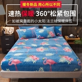 床包冬季加厚床笠單件床套床罩防塵罩席夢思保護套冬天保暖法蘭絨床包