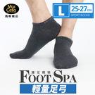 瑪榭 FootSpa輕護足弓透氣運動襪-...