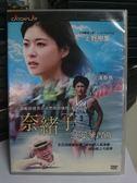 影音專賣店-F01-022-正版DVD*日片【奈緒子-純愛練習曲】-上野樹里*三浦春馬