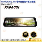 送32G卡 PAPAGO Ray Pro 頂級旗艦星光 電子後視鏡行車紀錄器 公司貨 130度超廣角鏡頭 9.66吋
