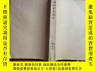 二手書博民逛書店浙江中醫雜誌罕見(1988年全年1-12期)合訂本Y133090