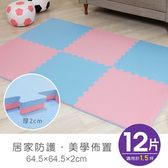 【APG】舒芙蕾64*64*2cm雙色巧拼地墊-多色可選一包12片淺粉+天藍