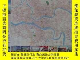 二手書博民逛書店2020揭陽指南地圖罕見區域圖 城區圖 對開地圖Y8108 廣東