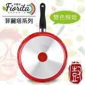 義廚寶 菲麗塔系列_30cm深平底鍋FE05 雙色椒娃~為您的料理上色