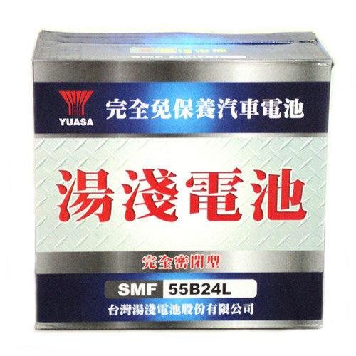 55B24L-SMF 湯淺YUASA汽車電瓶免保養密閉式電池