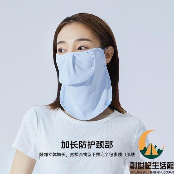防曬面罩加大護頸夏季戶外遮臉開口透氣防紫外線男女口罩【創世紀生活館】