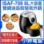 【3期零利率】全新 贈烘培大禮包 ISAF-708 8L大容量雙鍋液晶智慧氣炸鍋 7種烹飪模式 觸控螢幕
