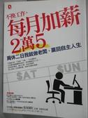 【書寶二手書T9/投資_HHC】不換工作,每月加薪2萬5_松尾昭仁