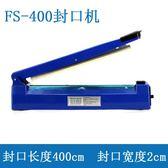FS-400薄膜手壓式封口機包裝袋封袋機熱收縮膜縮袋子300型封膜機 qf969【夢幻家居】