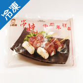 J-小老闆串燒牛肉年糕串160G/盒【愛買冷凍】