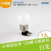 USB隨身燈 鍵盤燈 LED小夜燈 USB一體球泡白光-3燈-5730-5V(UU-57-12)