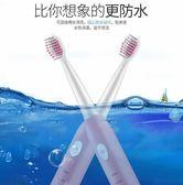 電動牙刷充電式成人聲波震動家用牙齒 清潔防水兒童    傑克型男館