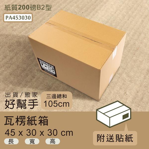超商紙箱/宅配箱/瓦楞紙箱 45x30x30cm瓦楞紙箱(箱/20入) dayneeds