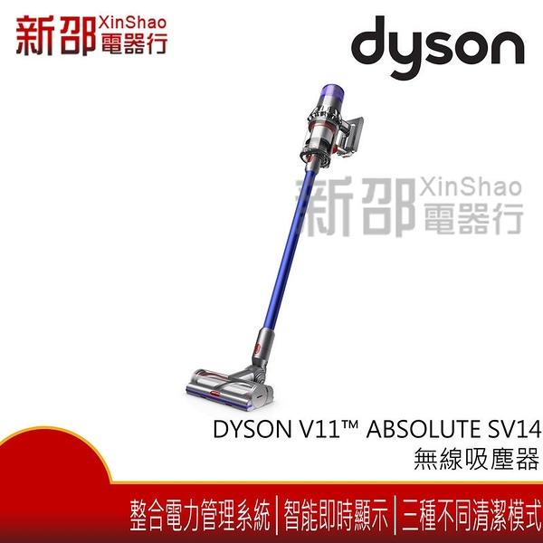 *~新家電錧~*[Dyson 戴森 V11 SV14 Absoulte ]手持無線吸塵器!