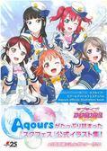 LOVE LIVE!School idol Festival Aqours水團畫集