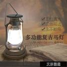 太陽能燈 戶外太陽能帳篷燈充電馬燈LED復古煤油燈露營應急可手搖發電掛燈